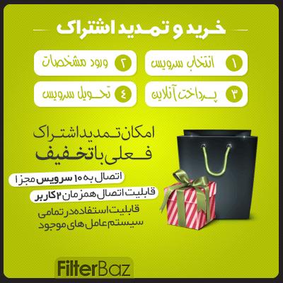 filterbaz